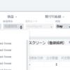 外国株デビュー!口座開設から3日目でようやく注文できました。