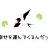 燕(つばめ)の別名とかを調べてみた。【イメージ付き】