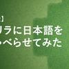 【解説】ゴリラに日本語をしゃべらせてみた ツクールMV作品