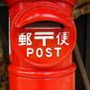 ヤマト運輸同様日本郵政も苦しんでいます