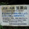 山城から甲賀