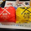「東京ローストビーフ」「大阪ビーフカツ」