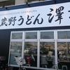 「武蔵野うどん 澤村」浦和の人気店が戸田美女木へと拡充移転