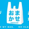 レジ袋有料化について『レジ袋いります!おまかせ』カード作ったらどうでしょ?