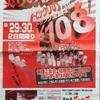 【長岡市】花月苑108円イベントのお知らせ