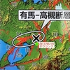 【TOCANA】大阪北部地震M6.1と南海トラフ巨大地震・慶長伏見地震~数日中に本震?~ダウジング予測