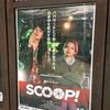 映画「SCOOP!」の福山雅治は下品だけどかっこよかった!