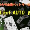 12/8 LUC888 FGC・RGC自動ベット RVA bot AUTO 成績58,450RGC 日利2.9%
