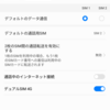 Huawei Mate10 Pro(BLA-L29) No.4 DSDVの設定,デメリット(FOMA使用不可)