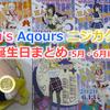 μ's・Aqours・ニジガクメンバーのバースデー記念ブロマイドを回収せよ! ~May & June 2020~