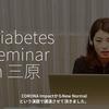 1194食目「Diabetes seminar in 三原」CORONA ImpactからNew Normalという演題で講演させて頂きました。
