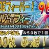 【DQMSL】メダルDEフィーバー!96連ガチャ!ちいさなメダル4800枚ぶっぱ!