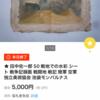 文化財研究所 予約メモ 田中佐一郎画伯の戦争記録
