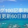 ブログ100記事到達!毎日更新は60日継続達成!