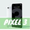 Google Pixel 3a/3a XL発売記念! Pixel3の半年間使用後レビュー