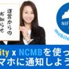 【Unity】NCMBでプッシュ通知を実装しよう!