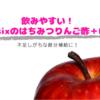 飲みやすい!Oisixのはちみつりんご酢+Fe