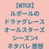 【Netflix】ルポールのドラァグレース オールスターズ シーズン4 ネタバレ 感想