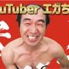 2020年おすすめのユーチューバー!YouTubeを楽しむ方法【初心者必見!】