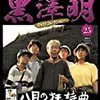 「黒澤明 DVDコレクション」25『八月の狂詩曲』