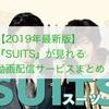 【2019年最新版】『SUITS/スーツ』を見れる動画配信サービスまとめ