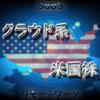 【株価爆上げ中】ビジネス系クラウドサービスを提供する米国企業を紹介