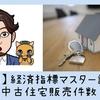 【第4回】経済指標マスター講座50〜中古住宅販売件数〜