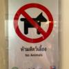 タイの犬お断りピクト
