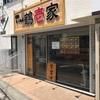 菊名 鶴壱家 ラーメン 新店オープンレポート