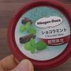ハーゲンダッツ ショコラミント味!チョコミント好きにお勧めな一品!