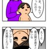 【育児漫画】今なんて言ったの?