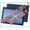 NEC PC-TE510BAL「電源が入らない」を直す。超簡単?