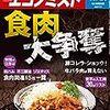 週刊エコノミスト 2019年11月26日号 食肉大争奪/ZOZO低迷の真相