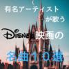 【有名アーティストが歌う】ディズニー映画の名曲10選