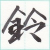 「鈴木」を全力で書いてみた【筆ペン手本】