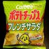 個人的お菓子総選挙と番外編ポテトチップスのフレンチサラダ味!