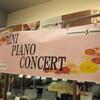 【だいにちグッジョブログ!!】第11ジョブ♪~SUMMER PIANO CONCERT開催しました!~