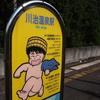 野岩鉄道 会津鬼怒川線に乗って、栃木県の温泉へ。