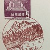 北海道 鴛泊郵便局 古い風景印