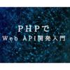 Web API開発入門