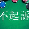 逮捕者が不起訴を勝ち取る。日本国内から海外の合法オンラインカジノを利用しても処罰されない例ができた。