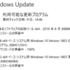2019年8月のWindows Update