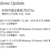 2019年8月のWindows Update