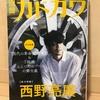 読了)別冊カドカワ 総力特集 西野亮廣