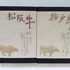 松阪牛神戸牛食べ比べ ブルーノセラミック鍋が活躍