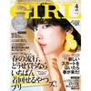 and GIRL 4月号