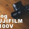 FJIFILM X100VはVlog用カメラ運用できるか検証してみた