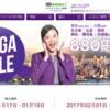 片道880円~、香港エクスプレスのメガセール