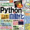 日経ソフトウェア2020年5月号はPython本だね