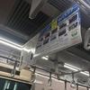 電車でふと見上げると目につく存在 ド素人が中吊り広告について調べてみた